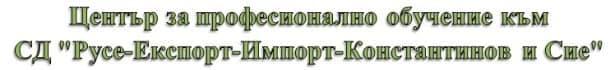 """ЦПО към СД """"Русе-Експорт-Импорт-Константинов и Сие"""", гр. Русе - изображение"""