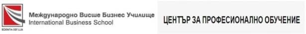 ЦПО към Международно висше бизнес училище, гр. Ботевград - изображение