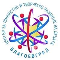 Център за личностно и творческо развитие на децата, гр. Благоевград  - изображение