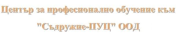 """ЦПО към """"Съдружие-ПУЦ"""" ООД, гр. Добрич - изображение"""