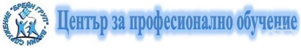 """ЦПО към сдружение """"Брейн груп"""", гр. Видин - изображение"""