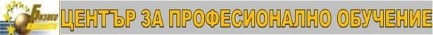 """ЦПО към """"Бизнес контакти"""" ЕООД, гр. Бургас - изображение"""