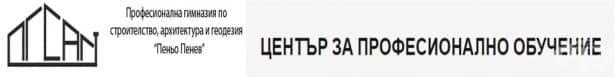 """ЦПО към ПГ по строителство архитектура и геодезия """"Пеньо Пенев"""", гр. Русе - изображение"""