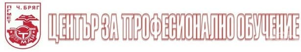 "ЦПО към ПГ по механоелектротехника ""Девети май"", гр. Червен бряг - изображение"
