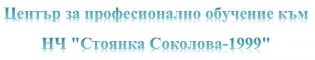 """ЦПО към НЧ """"Стоянка Соколова-1999"""", гр. София - изображение"""