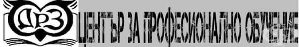 """ЦПО към сдружение """"Знание"""", гр. Айтос - изображение"""