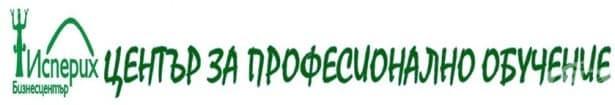 """ЦПО към """"Бизнес център - Исперих"""" - изображение"""