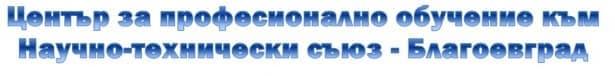 ЦПО към Научно-технически съюз, гр. Благоевград - изображение