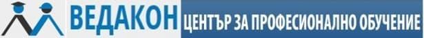"""ЦПО към """"ВЕДАКОН"""" ЕООД, гр. София - изображение"""