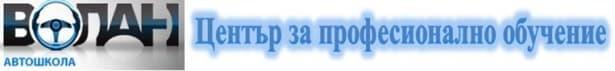 """ЦПО към """"Волан"""" ЕООД, гр. Варна - изображение"""