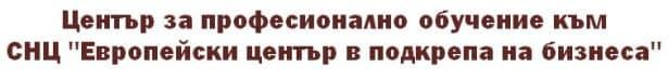 """ЦПО към СНЦ """"Европейски център в подкрепа на бизнеса"""", гр. Русе - изображение"""