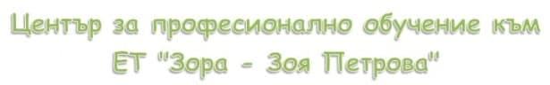 """ЦПО към ЕТ """"Зора - Зоя Петрова"""", гр. Пловдив - изображение"""