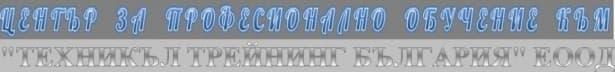 """ЦПО към """"ТЕХНИКЪЛ ТРЕЙНИНГ БЪЛГАРИЯ"""" EООД, гр. София - изображение"""