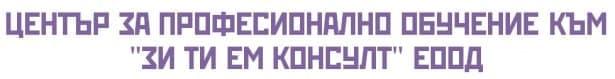 """ЦПО към """"Зи Ти Ем Консулт"""" ООД, с. Труд - изображение"""