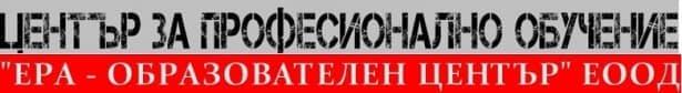 """ЦПО към """"ЕРА - ОБРАЗОВАТЕЛЕН ЦЕНТЪР"""" ЕООД, гр. София - изображение"""