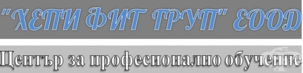 "ЦПО към ""ХЕПИ ФИТ ГРУП"" ЕООД, гр. София - изображение"