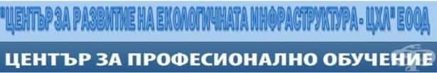 """ЦПО към """"Център за развитие на екологичната инфраструктура - ЦХЛ"""" ЕООД, гр. София - изображение"""