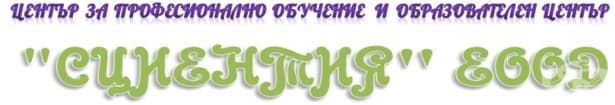 """ЦПО към """"Сциентия"""" ЕООД, гр. Асеновград - изображение"""