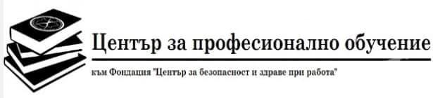 """ЦПО към фондация """"Център за безопасност и здраве при работа"""", гр. Пловдив - изображение"""