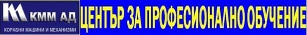 """ЦПО към """"КММ"""" АД, гр. Шумен - изображение"""