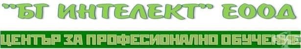 """ЦПО към """"БГ ИНТЕЛЕКТ"""" ЕООД, гр. Пловдив - изображение"""