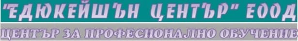 """ЦПО към """"Едюкейшън Център"""" ЕООД, гр. София - изображение"""