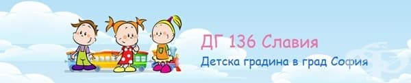 """136 Детска градина """"Славия"""", гр. София - изображение"""