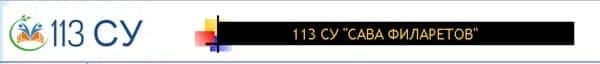 """113 Средно Училище """"Сава Филаретов"""". гр. София - изображение"""