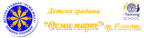 "Детска градина ""Осми Март"", гр. Пловдив - изображение"