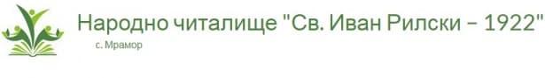 "Читалище ""Свети Иван Рилски"", с. Мрамор - изображение"
