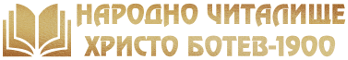 "Читалище ""Христо Ботев-1900"", гр. Вършец - изображение"