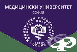 Медицински университет - София - изображение