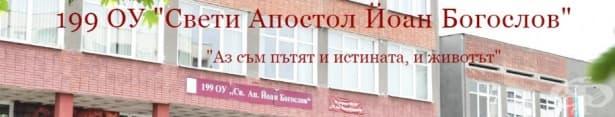 """199 Основно училище  """"Свети Апостол Йоан Богослов"""", гр. София - изображение"""