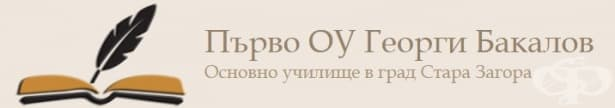 "Първо основно училище ""Георги Бакалов"", гр. Стара Загора - изображение"