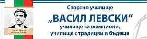 "Спортно Училище ""Васил Левски"", гр. Пловдив - изображение"