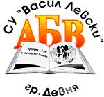 "Средно училище ""Васил Левски"", гр. Девня - изображение"