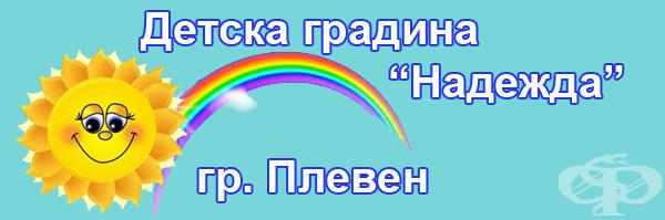 """Детска градина № 10 """"Надежда"""", гр. Плевен - изображение"""