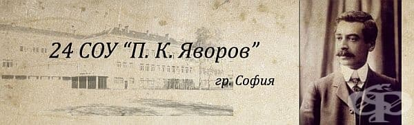 """24 Средно училище """"П. К. Яворов"""", гр. София - изображение"""