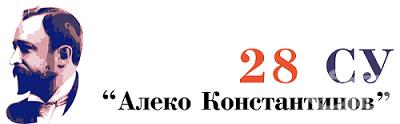 """28 Средно училище """"Алеко Константинов"""", гр. София - изображение"""
