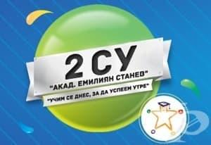 "2 СУ ""Академик Емилиян Станев"", гр. София - изображение"