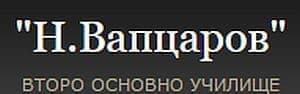 """Второ основно училище """"Никола Вапцаров"""" - изображение"""