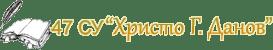 """47 Средно училище """"Христо Г. Данов"""", гр. София - изображение"""