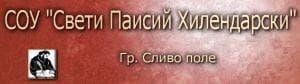 "СУ ""Свети Паисий Хилендарски"", гр. Сливо поле - изображение"
