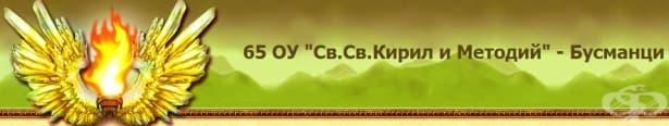 """65 основно училище """"Св. св. Кирил и Методий"""", с. Бусманци - изображение"""