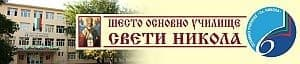 "Шесто Основно Училище ""Свети Никола"", гр. Стара Загора - изображение"