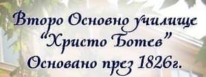 """2 Основно Училище """"Христо Ботев"""", гр. Сливен - изображение"""