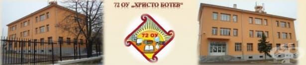 """72 основно училище """"Христо Ботев"""", гр. София - изображение"""