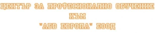 """ЦПО към """"АБВ Европа"""" ЕООД, гр. Самоков - изображение"""