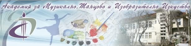 Академия за музикално, танцово и изобразително изкуство, гр. Пловдив - изображение