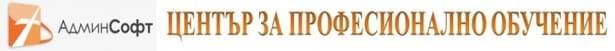 """ЦПО към """"АдминСофт"""" ЕООД, гр. София - изображение"""